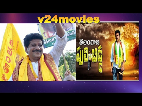Revanth Reddy Entry At Kollapur Prajaporu Meeting new video janasena tv