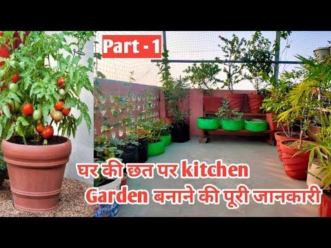 How to Make a Terrace Vegetables Garden