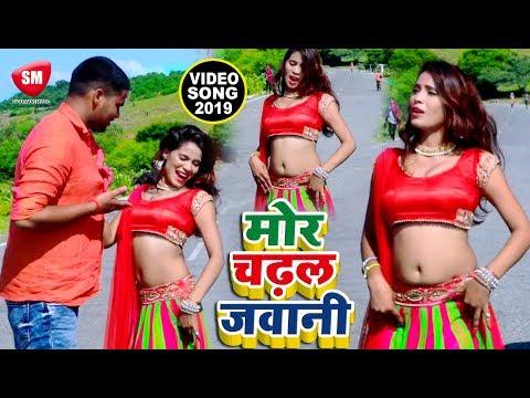 2019-का-सबसे-बड़ा-#video_song-|-मोर-चढ़ल-जवानी-|-ashutosh-mishra-|-latest-bhojpuri-video-song