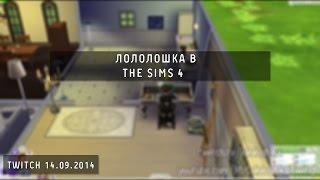 Лололошка строит дом в The Sims 4 (Twitch | #1)