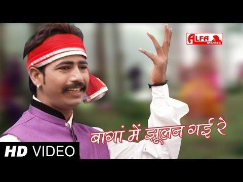 Baga Mein Jhulan Gayi Re Rajasthani DJ Songs   Rajasthani Video
