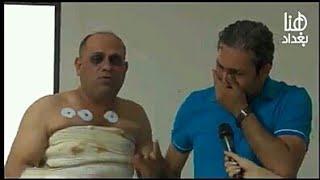 ضغطك صعد الحلقة 27 مقلب وفاه الفنان باسم بلفنان طه المشهداني