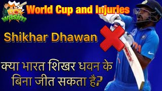 WC and injuries | Shikhar Dhawan Out | BolWasim |