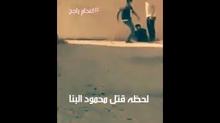 اول فيديو لحظه قتل محمد راجح محمود البنا اللحظات الاخيره فى حياه الشهيد محمود البنا.