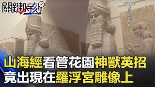 「山海經」中看管花園神獸英招 竟出現在羅浮宮雕像上!! 關鍵時刻 20180322-6 朱學恒