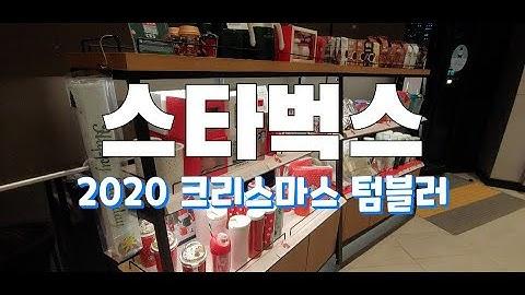 스타벅스 크리스마스MD 텀블러 구경하러 오세요~(feat. 마카롱 ) | Starbucks Christmas tumbler