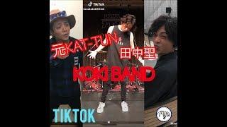 あの人は今?的な(笑) 元KAT-TUNの田中聖さんのTik Tokです!! 相変...