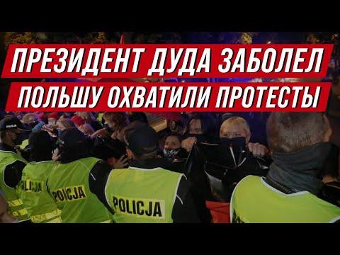 Польша. Президент Дуда заболел коронавирусом.  Протесты в Польше. Новости из Польши