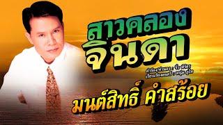 สาวคลองจินดา - มนต์สิทธิ์์ คำสร้อย [OFFICIAL MV]