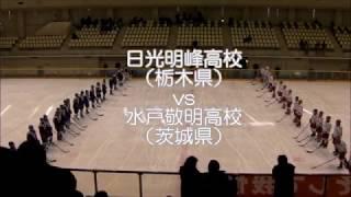 2017-12-09 日光明峰高校 vs 水戸敬明高校(関東大会) thumbnail