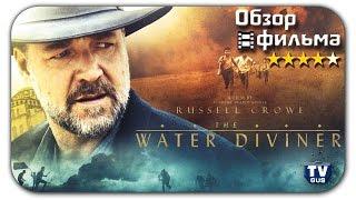 Фильм Искатель воды (The water diviner). Отзыв и обзор: Стоит ли идти в кино?