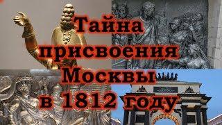 Тайна присвоения Москвы в 1812 году