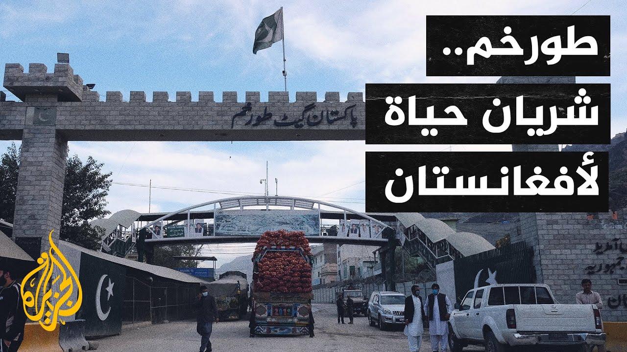 -أفغانستان.. طورخم- يتحول لشريان حياة بعد إغلاق المعابر في البلاد  - نشر قبل 2 ساعة