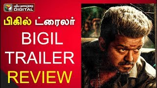 Bigil - Trailer Review   Thalapathy Vijay, Nayanthara   A.R Rahman   Atlee   AGS   #PTDigital