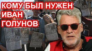 Героя из Ивана Голунова уже не получится / Артемий Троицкий