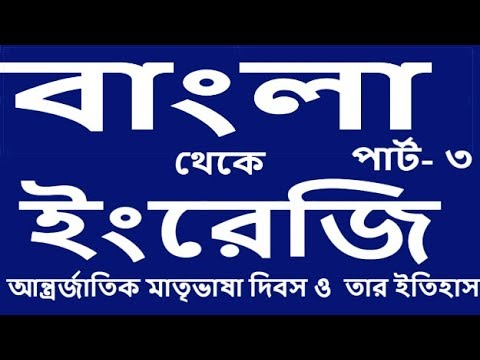Translation In English - Tense -Bengali to English  Translator  with Vocabulary one by one - Part  3