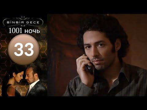 турецкий сериал 1001 ночь актеры