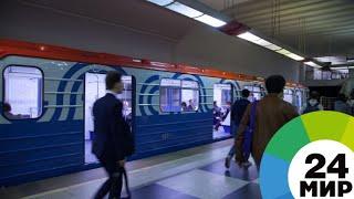 В московском метро закрылись участки «фиолетовой» и «голубой» веток - МИР 24