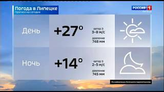 Прогноз погоды в Липецкой области (Россия 1 - ГТРК Липецк, 2.07.2020)