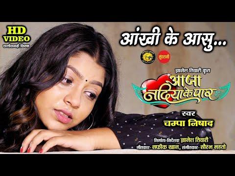 Aankhi Ke Aasu - आंखी के आसु || Aaja Nadiya Ke Paar || Champa Nishad || New HD Moive Song - 2020
