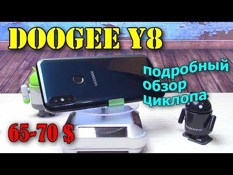 Doogee Y8 подробный обзор
