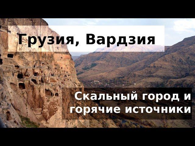 #76  Грузия, Вардзия: ШОК! Так выглядел скальный мегаполис Средневековья