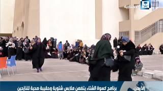 مراسل الإخبارية: الحملة السعودية لنصرة السوريين أكبر من يقدم مساعدات في هذه الأوقات