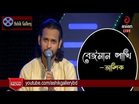 Taka Diya Beiman Pakhi I Ami Eki Korilam I Ashik I Esak Sarkar I Bangla Folk Song