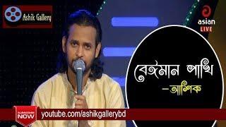 Taka Diya Beiman Pakhi I টাকা দিয়া বেঈমান পাখি I Ami Eki Korilam I Ashik I Bangla Folk Song 2017