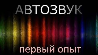 Автозвук Альмера(, 2015-07-28T01:06:19.000Z)