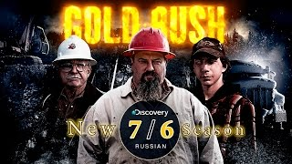 Золотая Лихорадка Аляска 7 сезон 6 серия