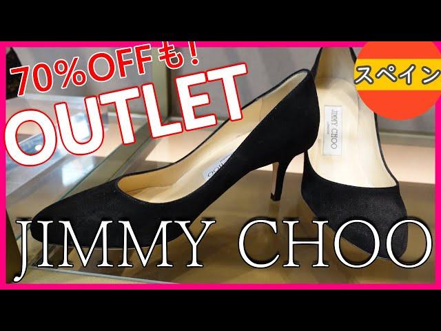 アウトレットでジミーチュウの靴が70%OFF!!スペインのアウトレットでお勧めブランドのひとつはJIMMY CHOO/眺めているだけでうっとりの憧れのヒールたち