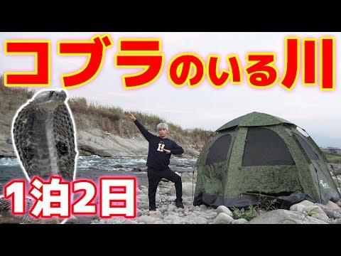 コブラのいる川で1泊2日の野宿が怖すぎた・・・
