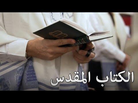 تعرف الى اسرائيل – الكتاب المقدس: مصدر الإيمان اليهودي وتاريخه