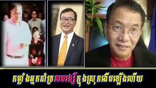 Khan sovan - កម្លាំងសមរង្សីក្នុងស្រុកងើបហើយ, Khmer news today, Cambodia hot news, Breaking news