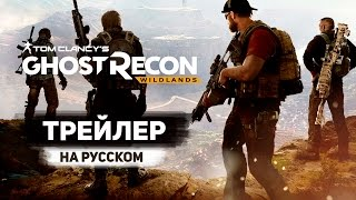 Tom Clancy's Ghost Recon: Wildlands - Трейлер с E3 2015 на Русском Языке! - Reveal Trailer
