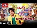 AAP KA SAHIR 25th May 2017 Full HD Morning Show TV One 2017