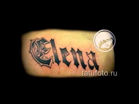женские татуировки на руке с именами