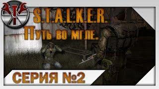 S.T.A.L.K.E.R. - Путь во мгле ч.2 Кто такие болотники и что скрывают катакомбы под Кордоном!