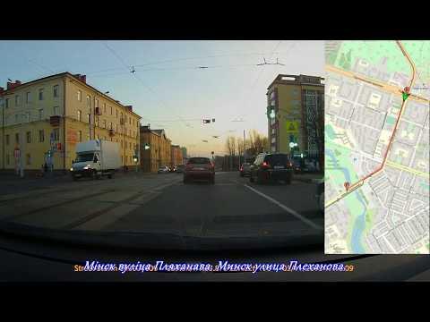 Улицы Минска. Улица Плеханова. Minsk Driving. Мinsk All Streets. Drive Through Minsk