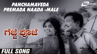 Panchamaveda Premada Naada-Male | Gejje Pooje | Kalpana | Gangadhar | Kannada Video Song