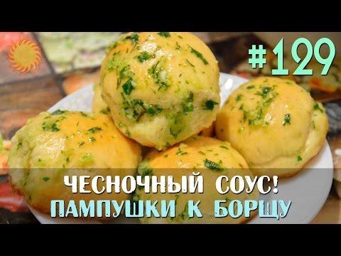 Slavic Secrets #129: Пампушки с чесноком
