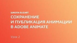 Сохранение и публикация анимации в Adobe Animate: Урок 2