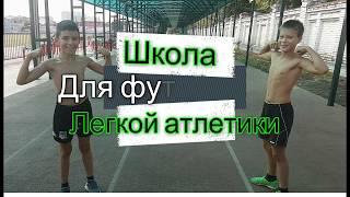 школа легкой атлетики для футболистов KrdAthletics.ru