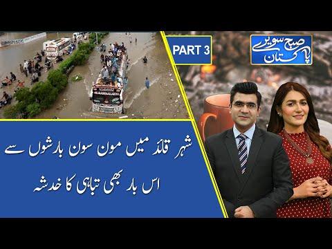 Subh Savaray Pakistan | Monsoon rains threaten Karachi  | Part 3 | 09 June 2021 | 92NewsHD thumbnail