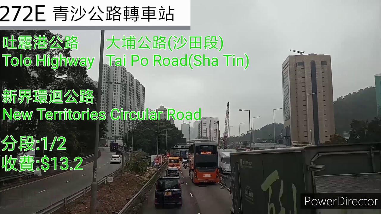 [8倍速]KMB 272E往深水埗(欽州街) - YouTube