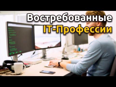ТОП-10 востребованных IТ-профессий будущего