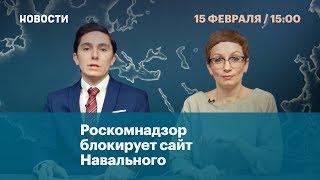 Роскомнадзор блокирует сайт Навального