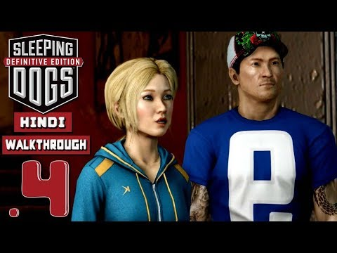 "SLEEPING DOGS: Definitive Edition - Hindi Part 4 ""Club Bam Bam"" (PS4 Pro) thumbnail"