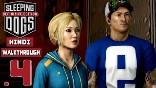 "SLEEPING DOGS: Definitive Edition - Hindi Part 4 ""Club Bam Bam"" (PS4 Pro)"